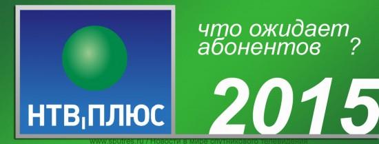«НТВ-Плюс»: что ожидает абонентов в 2015 году
