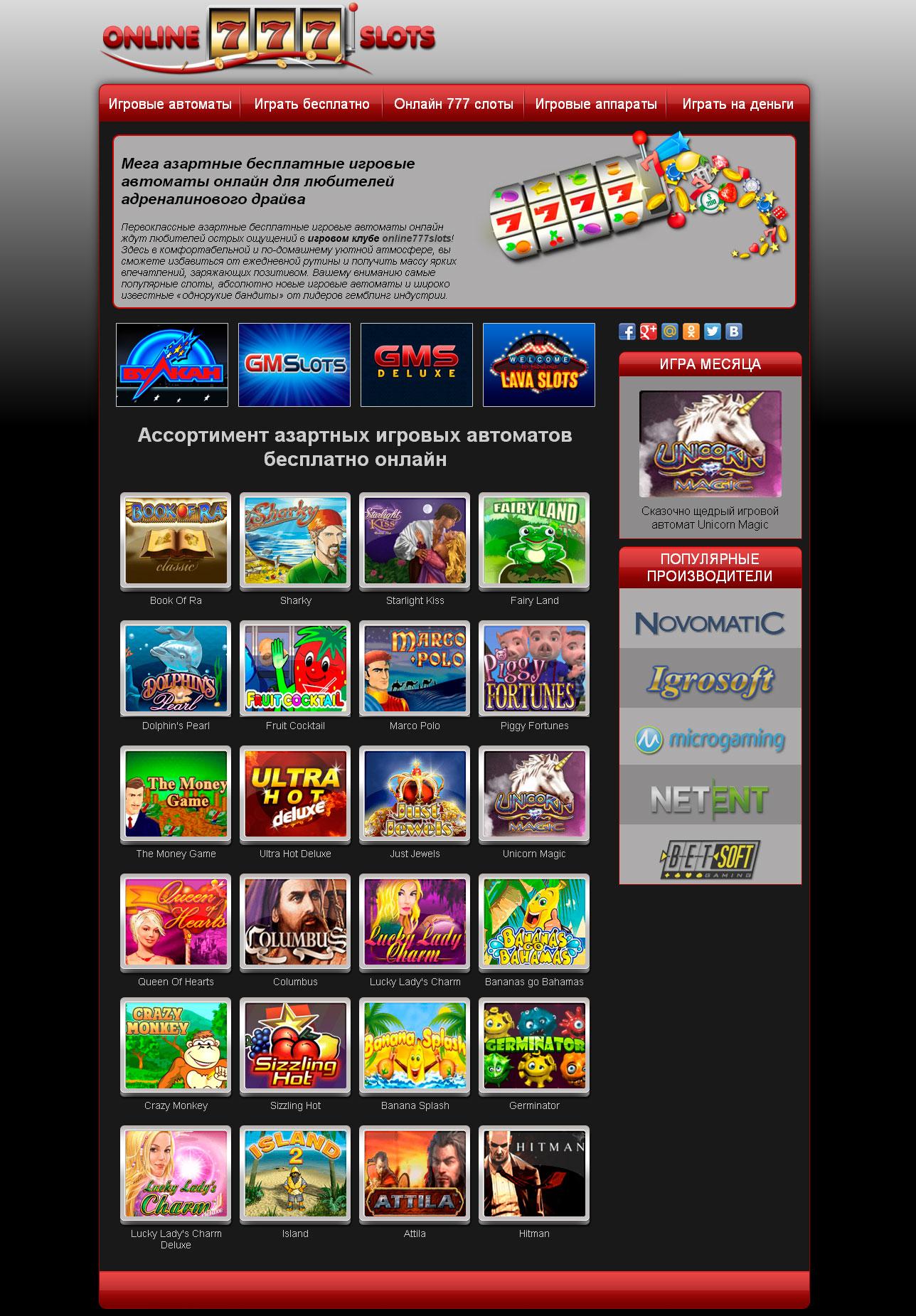 Бесплатные игровые автоматы в клубе online777slots