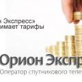 «Орион Экспресс» поднимает тарифы