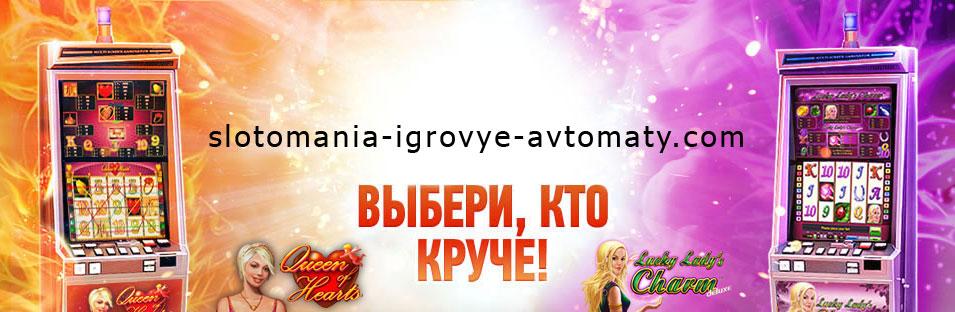 slotomania com официальный сайт