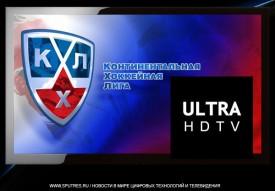 КХЛ HD начал тестирование технологии 4К