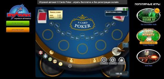 6 Cards Poker играем бесплатно и без регистрации