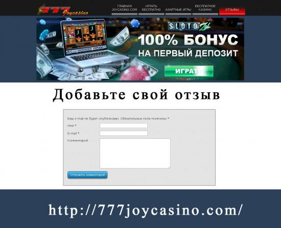 Отзывы об игре в казино joycasino