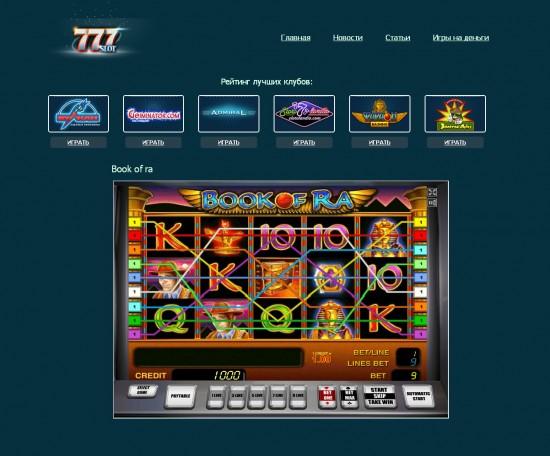 Book of Ra игра ставшая легендой любого онлайн казино
