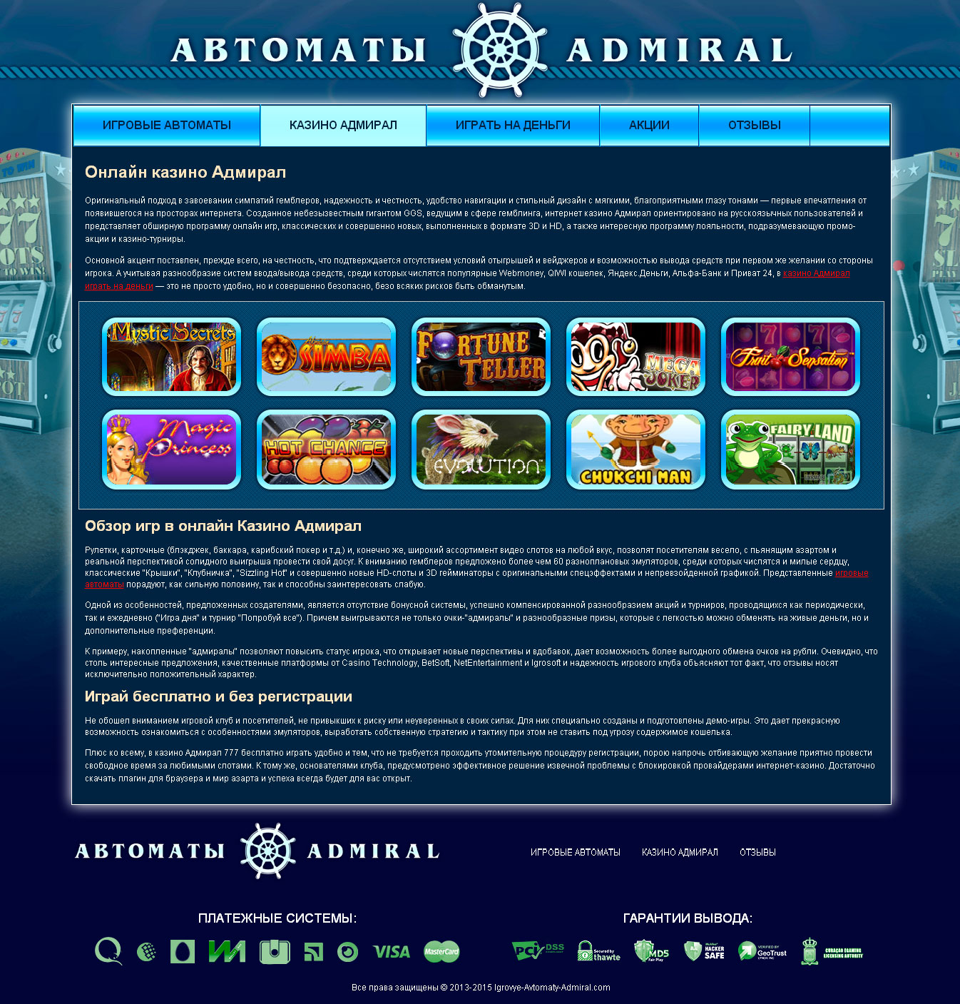казино адмирал играть бесплатно без регистрации