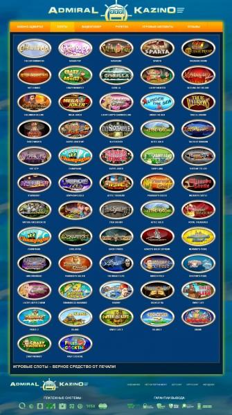 Адмирал казино - место, которое стоит посетить каждому