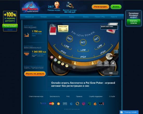 Онлайн казино Вулкан - игровые автоматы на любой вкус