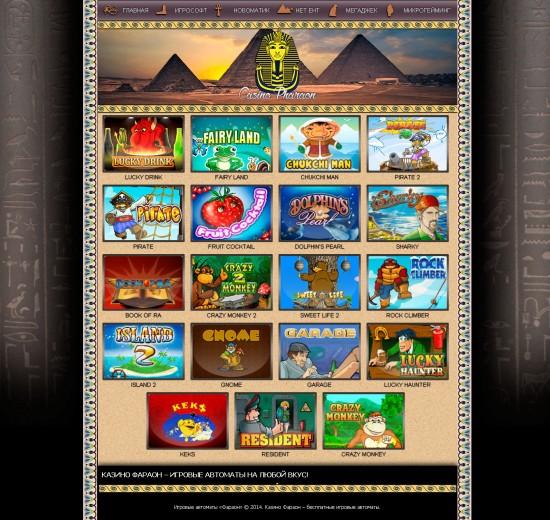 Онлайн-казино Фараон - время развлечений настало