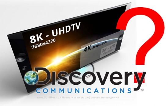 Discovery не готова к запуску телеканала в 4К