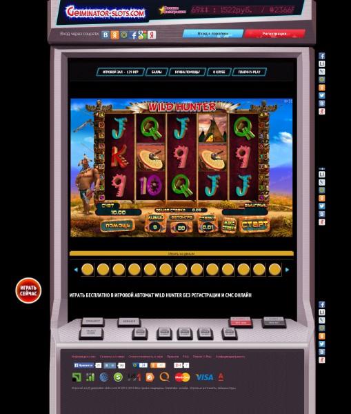 Wild Hunter игровые автоматы бесплатно в онлайн казино