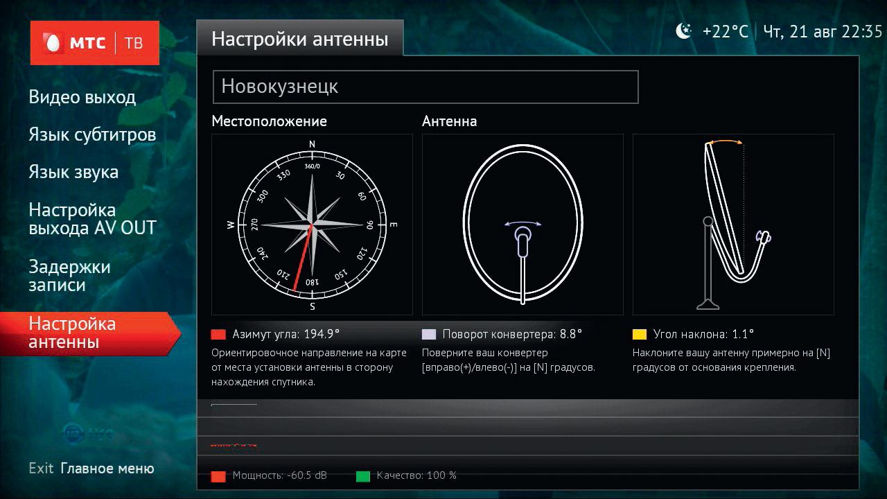 Установка и настройка спутникового тв мтс - Спутниковое ТВ МТС 29