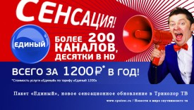 Пакет «Единый», новое сенсационное обновление в Триколор ТВ