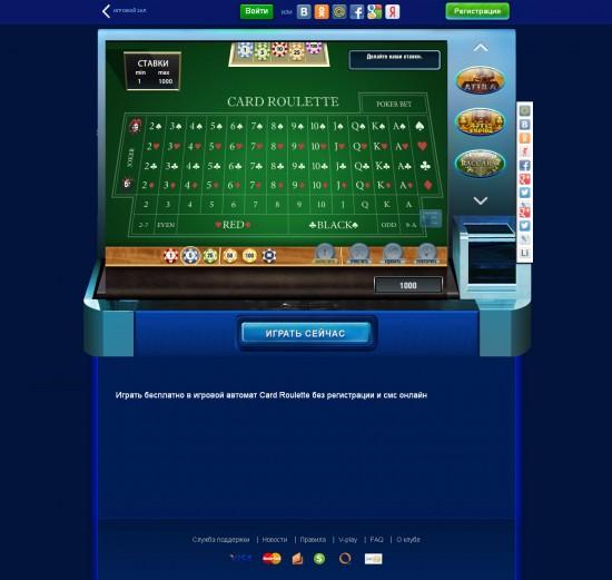 Играем бесплатно в игровой автомат Card Roulette