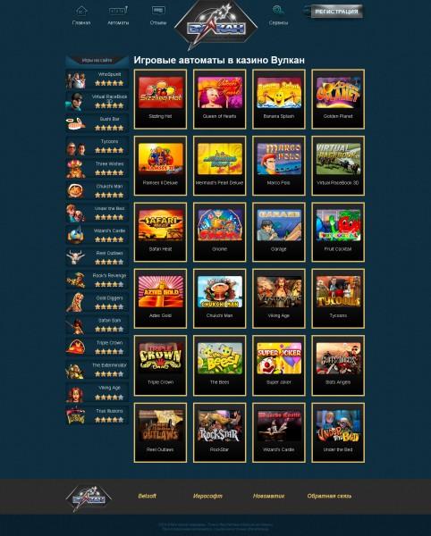 Новый клуб casinoVULCANonline дарит много подарков и адреналина