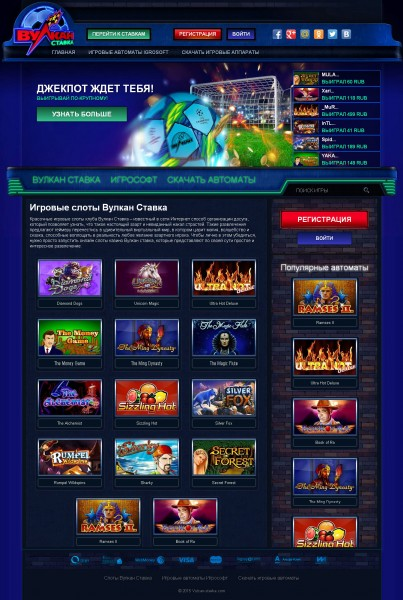 Виртуальное казино Вулкан Ставка 777 дарит реальный адреналин