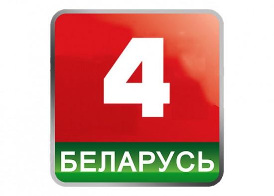 телеканал «Беларусь 4»