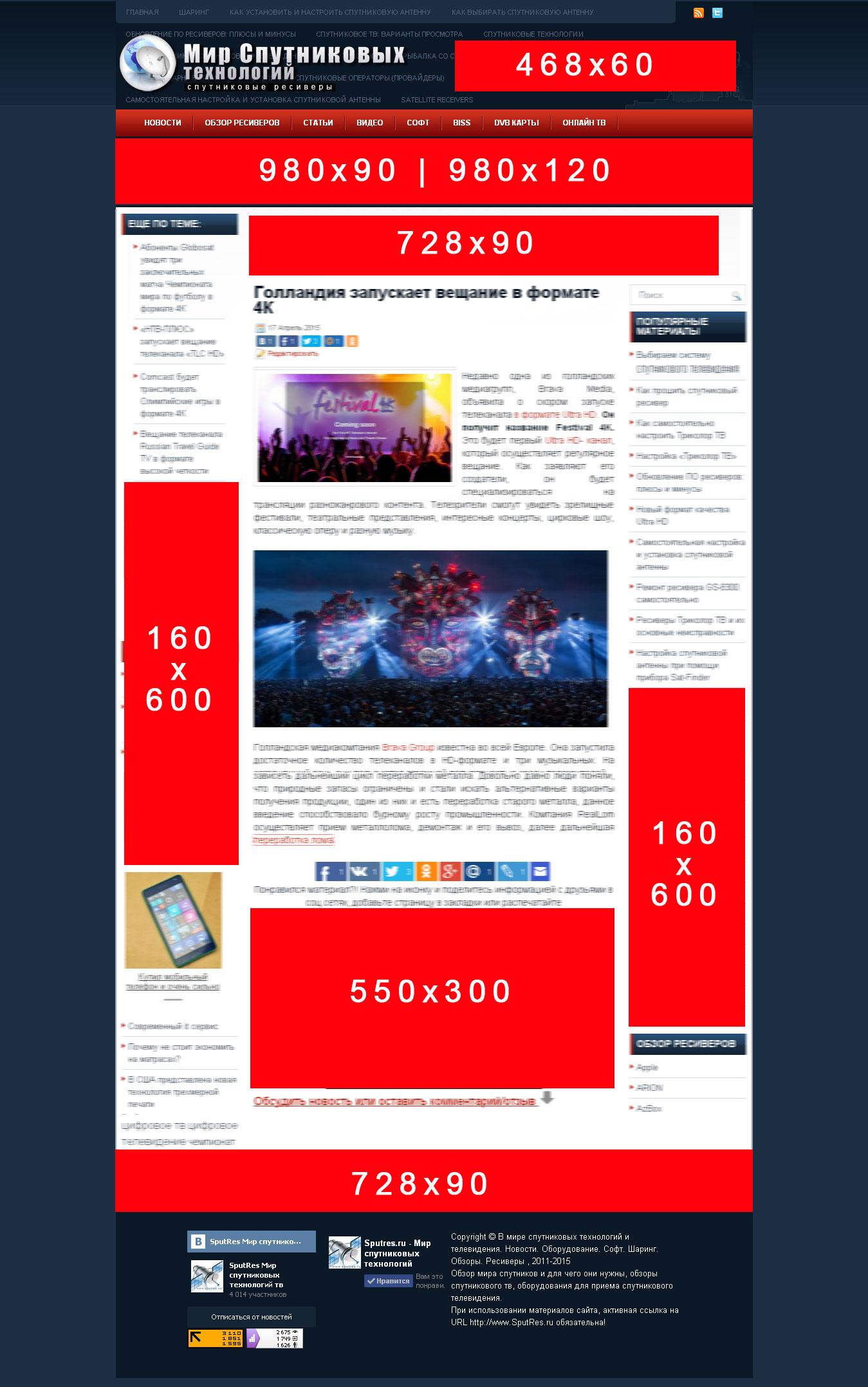 Схема размещения рекламных блоков на sputres.ru