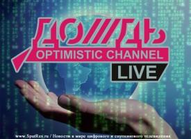 Сигнал телеканала «Дождь» закодирован