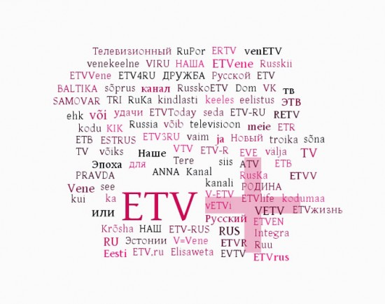 ETV+ это новый русскоязычный телеканал из Эстонии