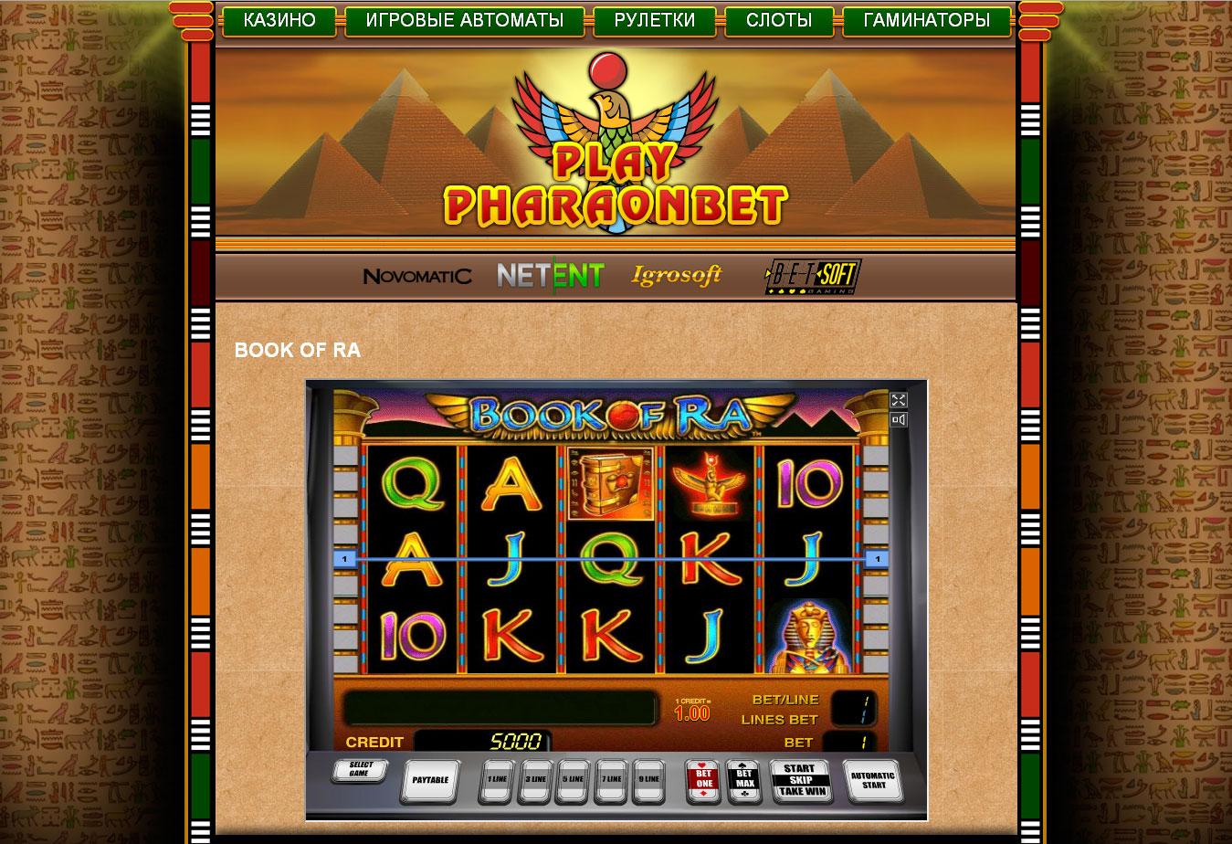 скачать казино фараон на телефон с выводом денег