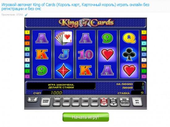 В игровой автомат King of Cards можно играть играть бесплатно