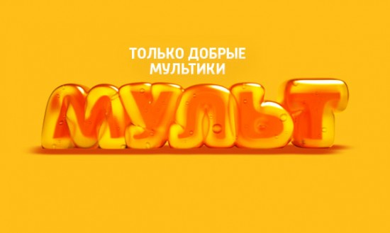 телеканал «Мульт»