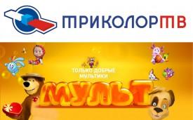 «Триколор ТВ» сумел договориться с производителями телеканала «Мульт»