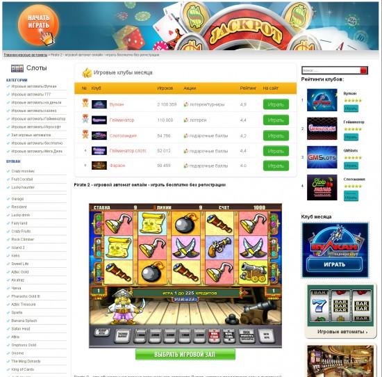 Pirate 2 игровые автоматы бесплатно и без регистрации