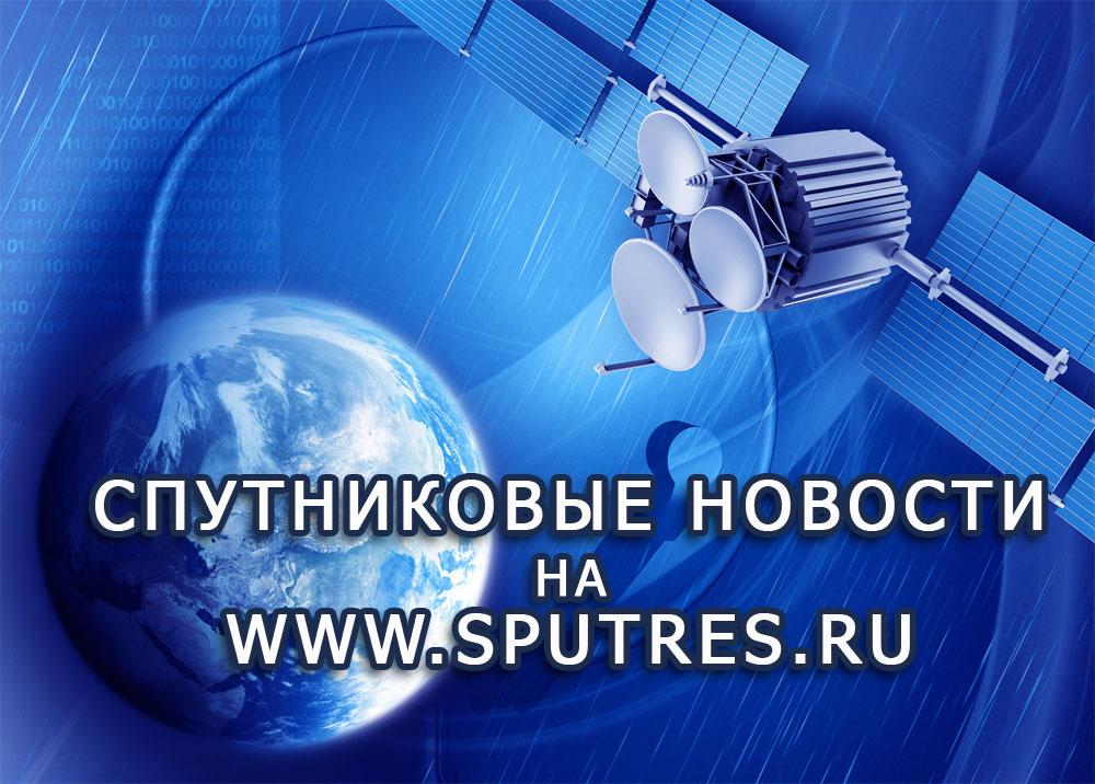 Спутниковые новости и не только на спутниковом портале SputRes.ru