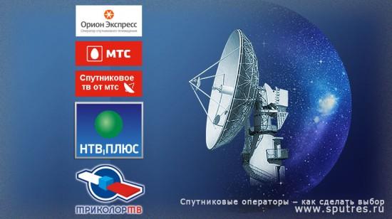 Спутниковые операторы – как сделать выбор