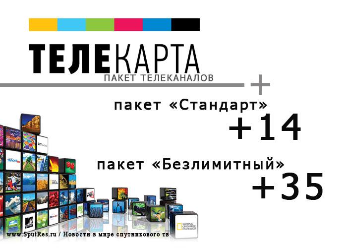 «Орион Экспресс» добавил 35 новых телеканалов