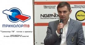 """Триколор ТВ"" готов к кризису"