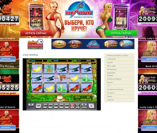 Игровой автомат Crazy Monkey - реальность выигрыша!