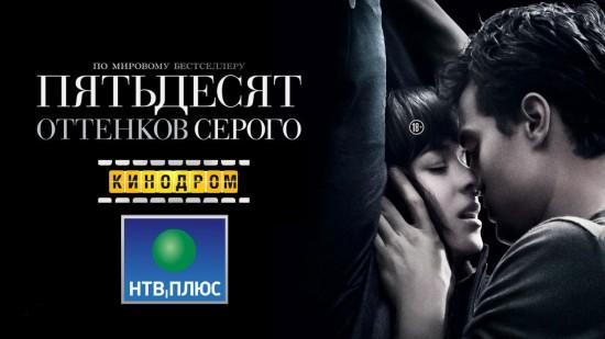 «Кинодром» от НТВ-Плюс покажет «50 оттенков серого»