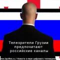Телезрители Грузии предпочитают российские каналы