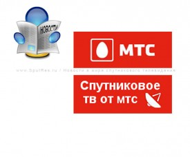 Новости МТС ТВ
