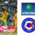 «НТВ-Плюс» продляет контракт с «Лигой ТВ»