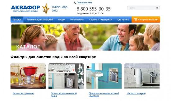 Компания «Аквафор» имеет в наличии огромный ассортимент фильтров очистки воды