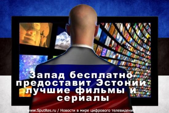 Запад бесплатно предоставит Эстонии лучшие фильмы и сериалы