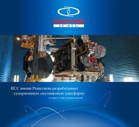 ИСС имени Решетнева разрабатывает супермощную спутниковую платформу