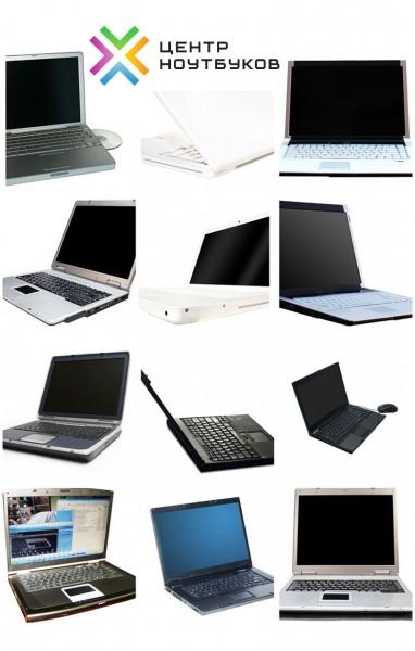 Продать старый или сломанный ноутбук выгоднее всего в петербургском Центре ноутбуков