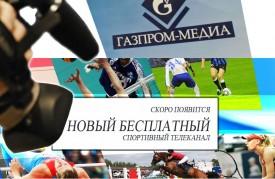 Российских телезрителей ждет бесплатный спортивный канал