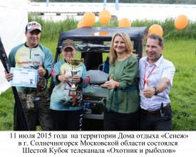 Шестой Кубок телеканала «Охотник и рыболов» разыгран