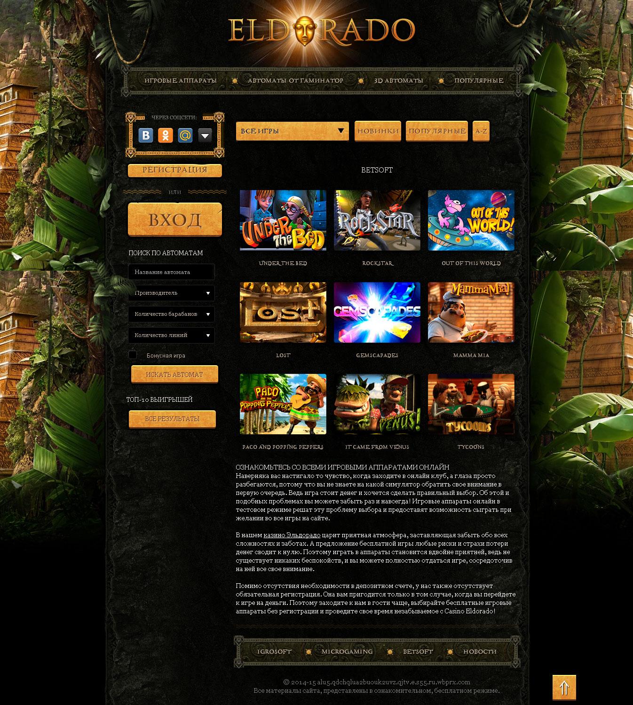 официальный сайт казино эльдорадо рабочее