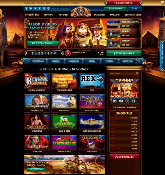 Фараон - играем бесплатно с азартом