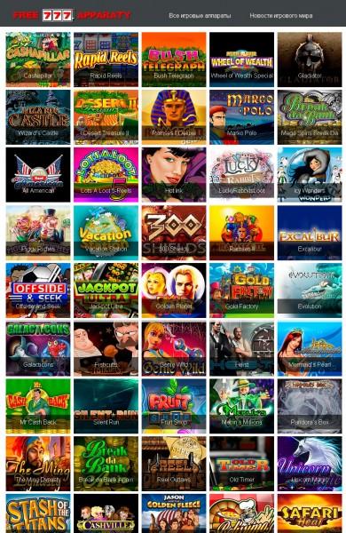 Азартные игры онлайн бесплатно, в чем преимущества?
