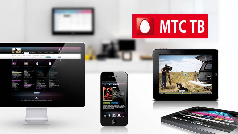 МТС добавляет новые технологии телесмотрения