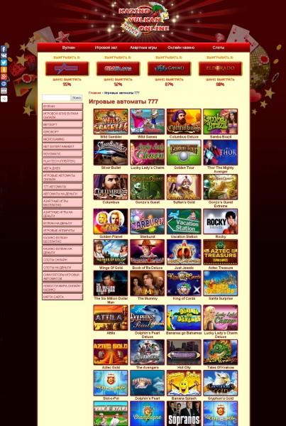Игровые автоматы «Вулкан» - бесплатно в онлайн режиме