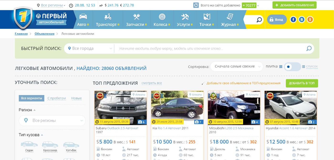 """Продажа легковых авто сейчас осуществляется и через интернет на сайте """"Первый автомобильный"""" www.1.kz"""