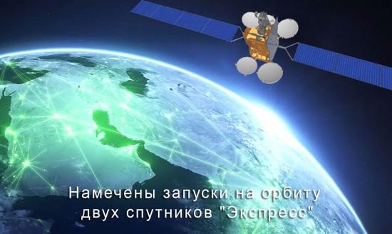"""Намечены запуски на орбиту двух спутников """"Экспресс"""""""